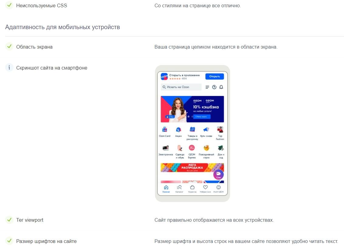 Оценить мобильную версию сайта онлайн