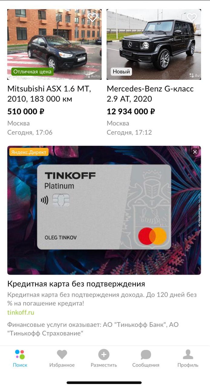 Пример вставки рекламы  на мобильном