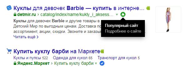 знаки отличия у сайтов в выдаче яндекса
