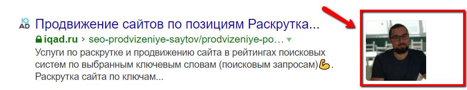 Картинка в сниппете сайта в Яндексе