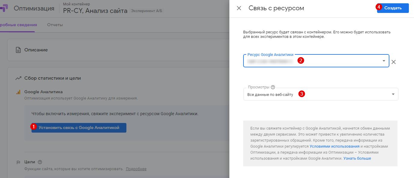 Связать Google Оптимайз с Аналитикой