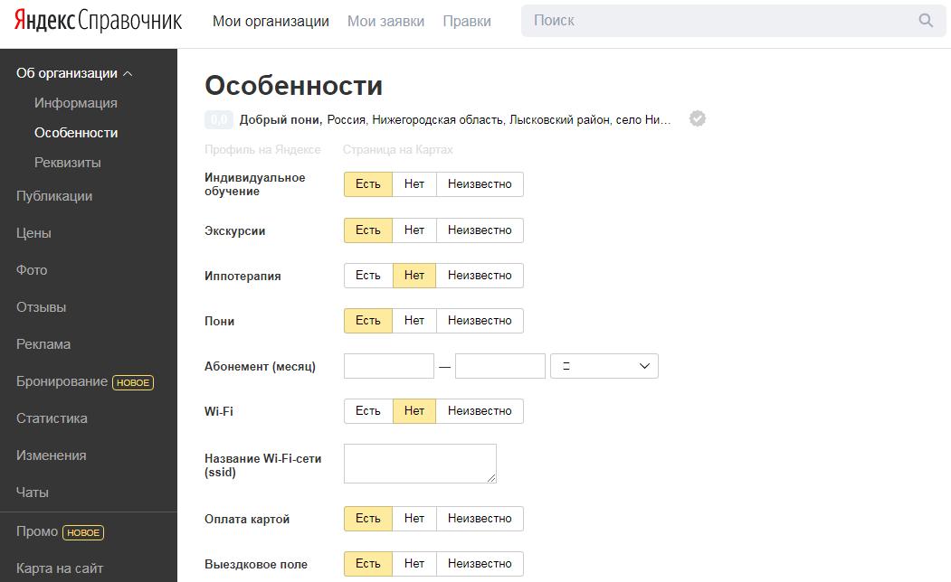Заполнение карточки компании в Яндекс.Справочнике