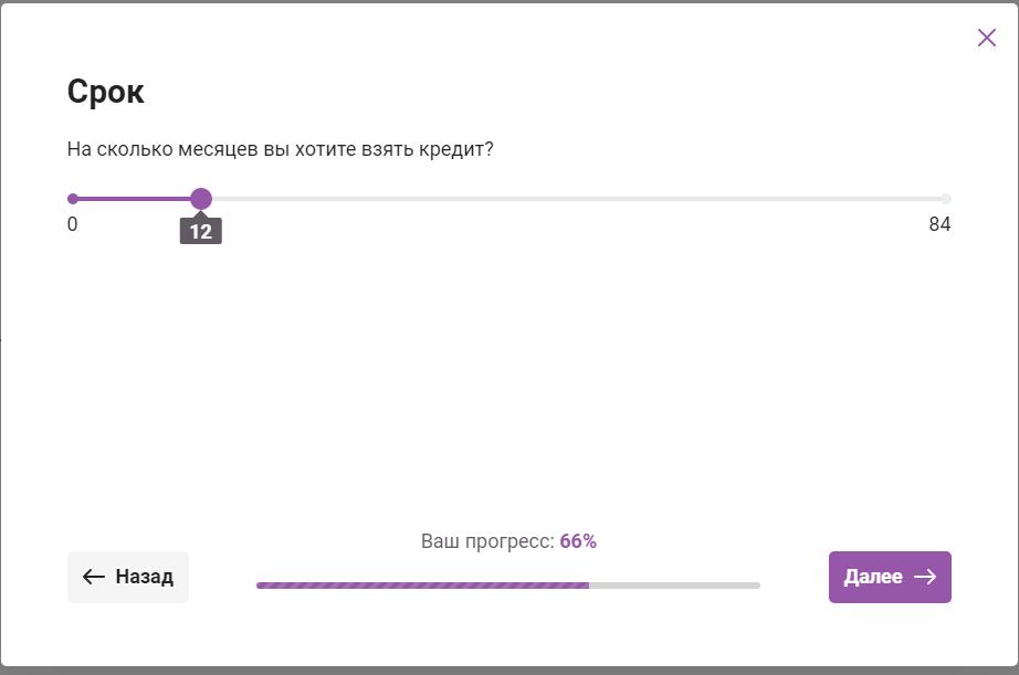 Страница интерактивной формы заявки