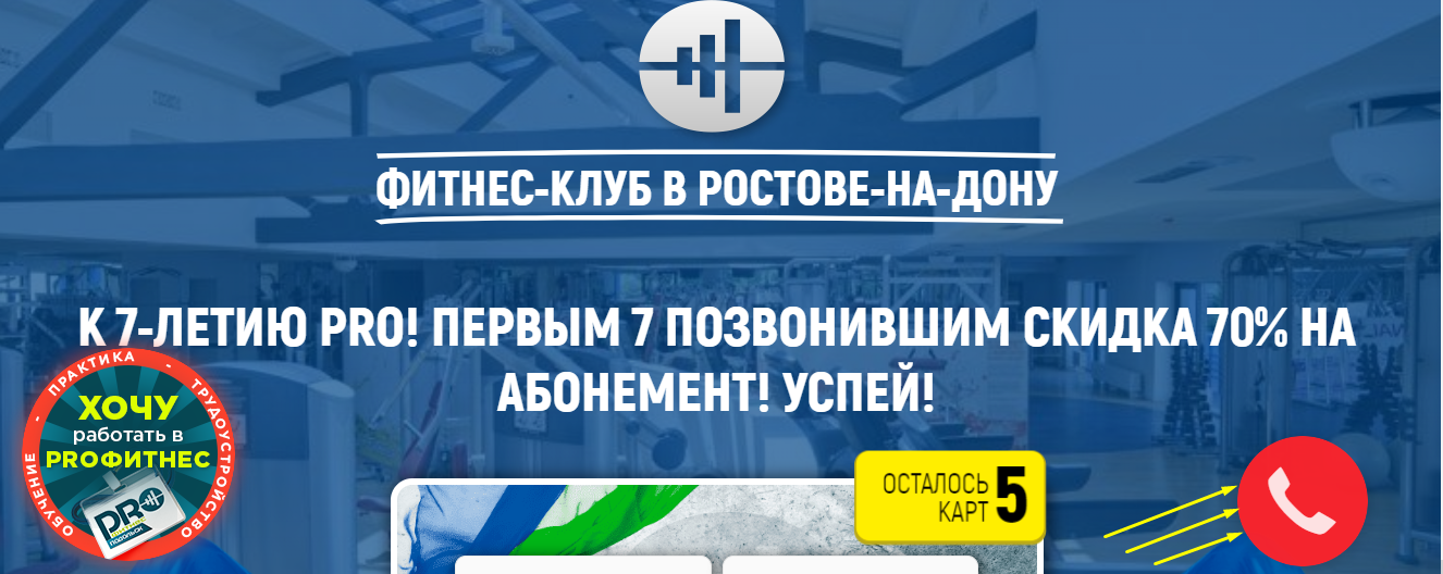 кнопка звонка на сайте компании