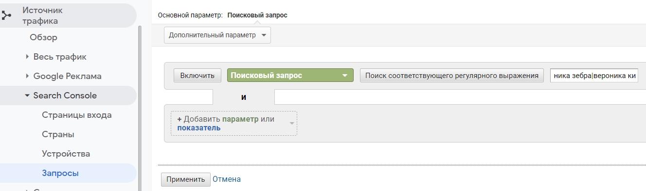 Выбор трафика в Google Аналитике