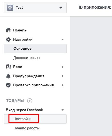 Настройки входа через Фейсбук