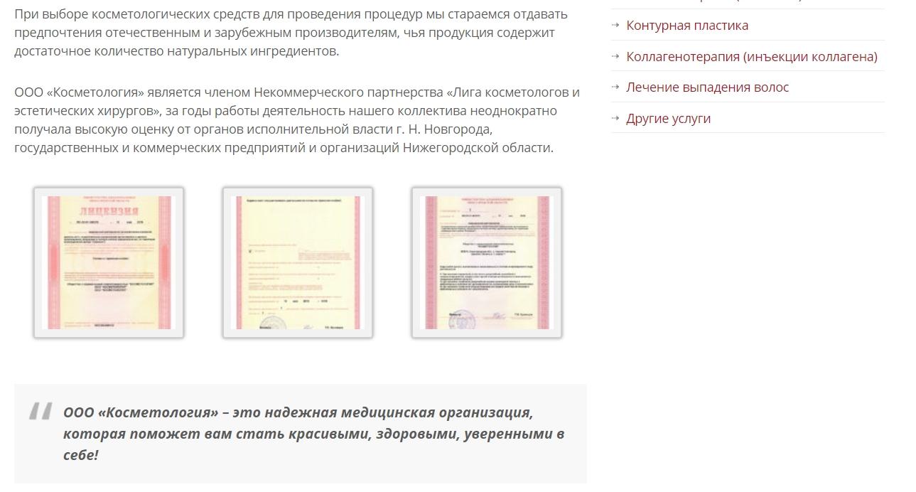 Доказательства экспертности компании в разделе О нас на сайте