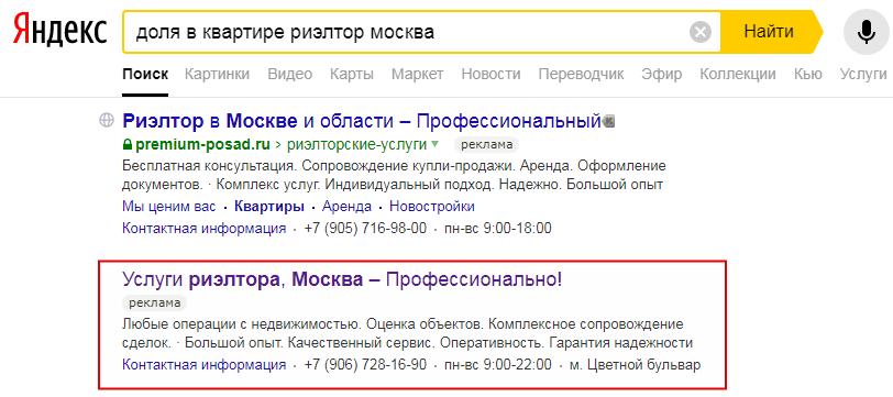 Запустить Яндекс Директ без сайта