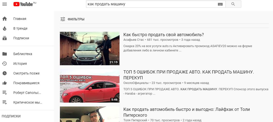 Выдача YouTube