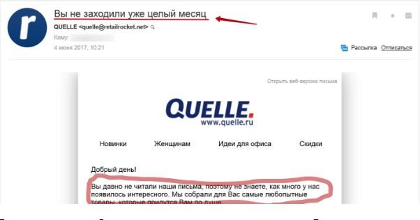 пример e-mail рассылки интернет-магазина