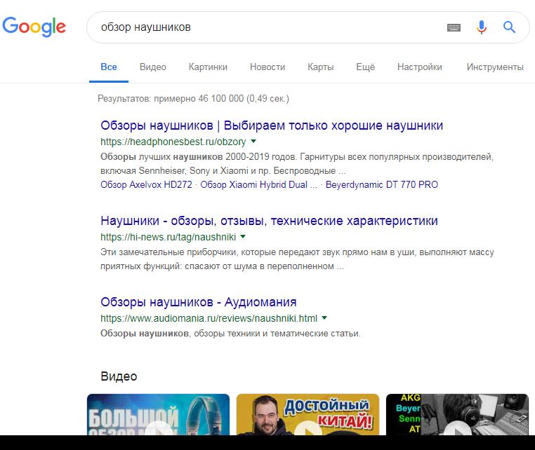 Выдача Google по информационному запросу