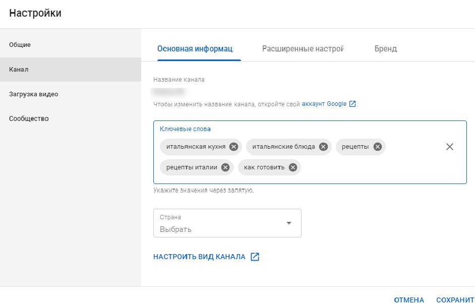 Как добавить ключи для канала на YouTube