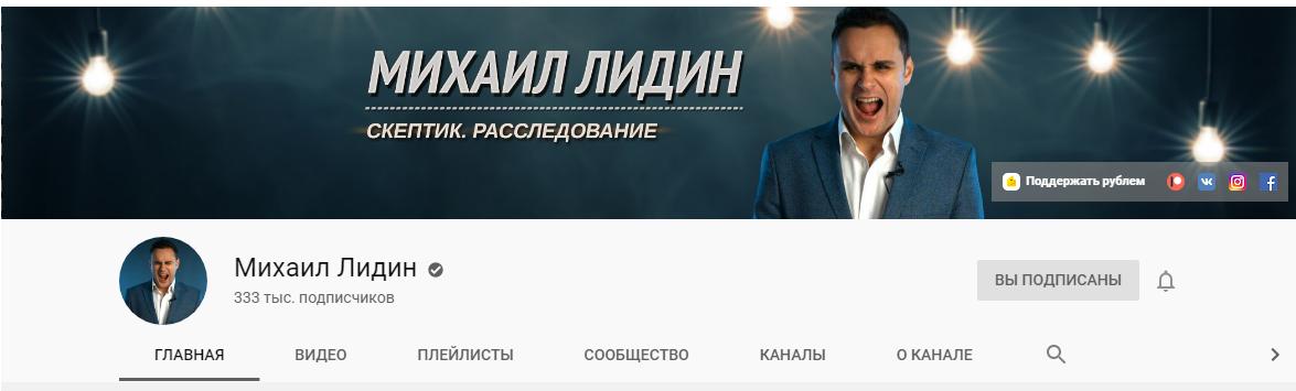 Обложка канала с фото автора