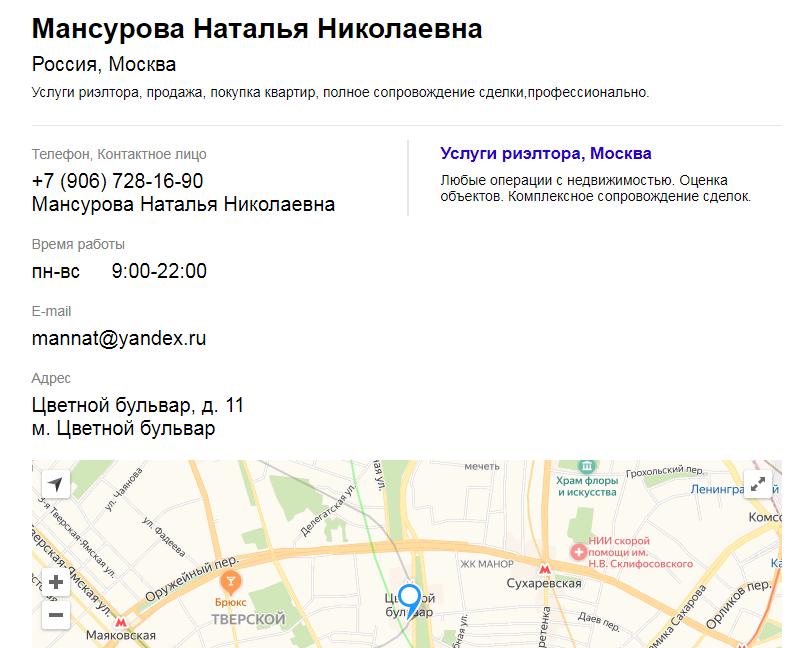 Яндекс визитка для контекстной рекламы в Яндексе