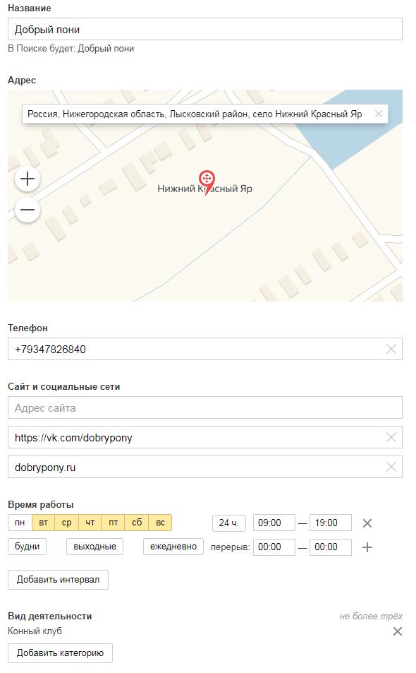 Регистрация компании в Яндекс.Справочнике