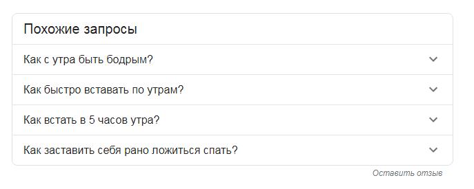 Блок похожие запросы в Google