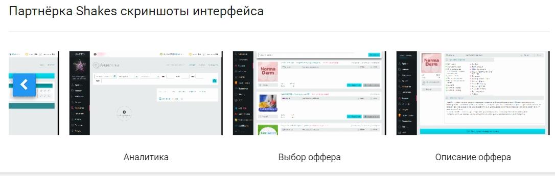 Скриншоты интерфейса