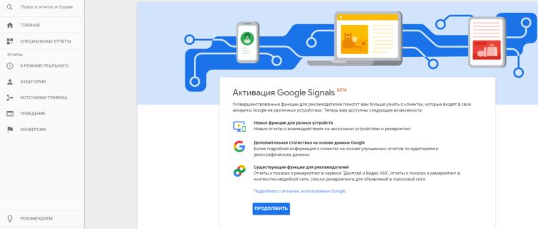 как подключить Google Signals