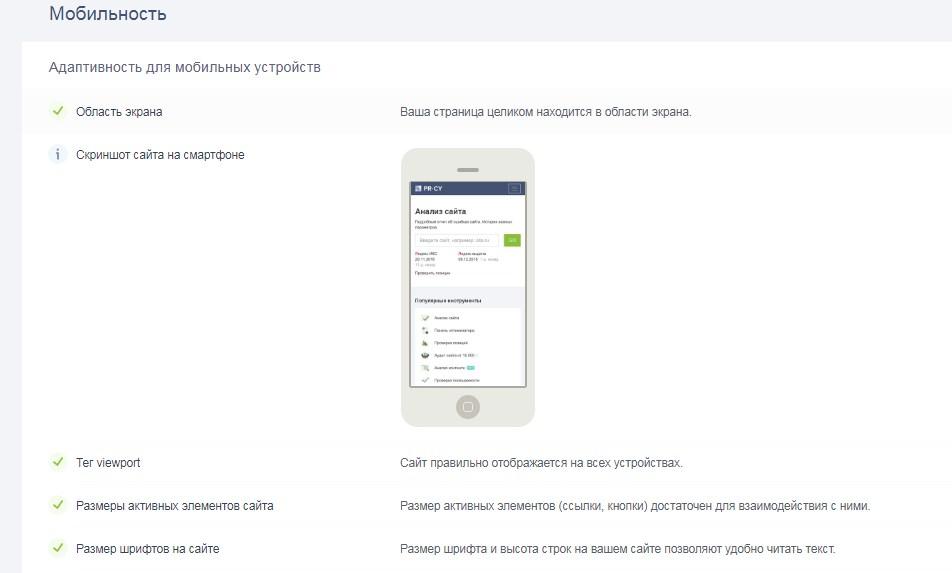 проверка мобилопригодности онлайн
