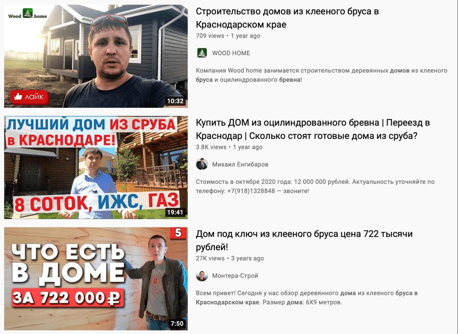 тематические видео на YouTube