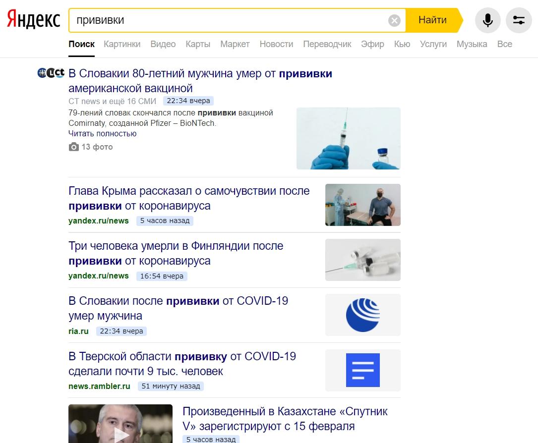 Как выглядит быстровыдача Яндекса