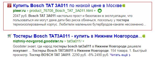 разметка для страницы товара в Яндекс