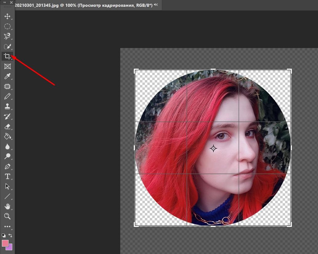 Как сделать фото в круге