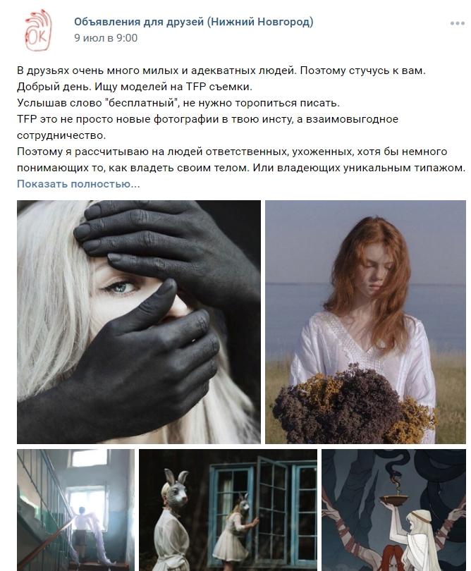 Поиск клиентов ВКонтакте