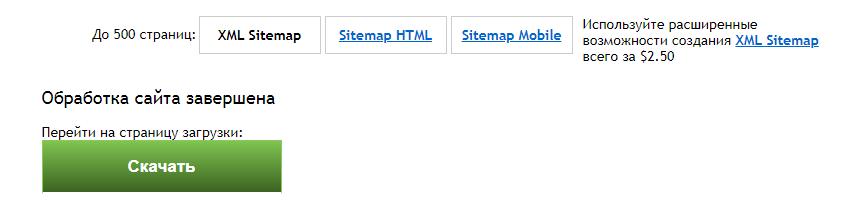 как создать карту сайта автоматически