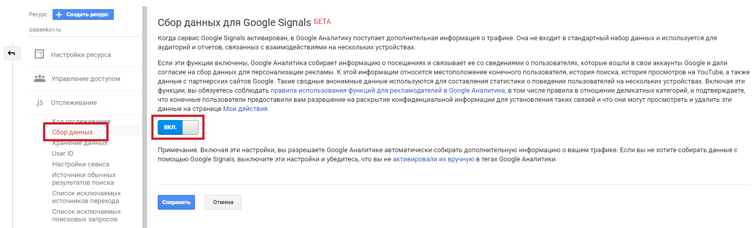 функция Google Signals в Google Analytics
