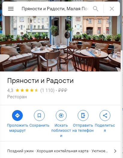 Обложка карточки компании в Google Мой бизнес