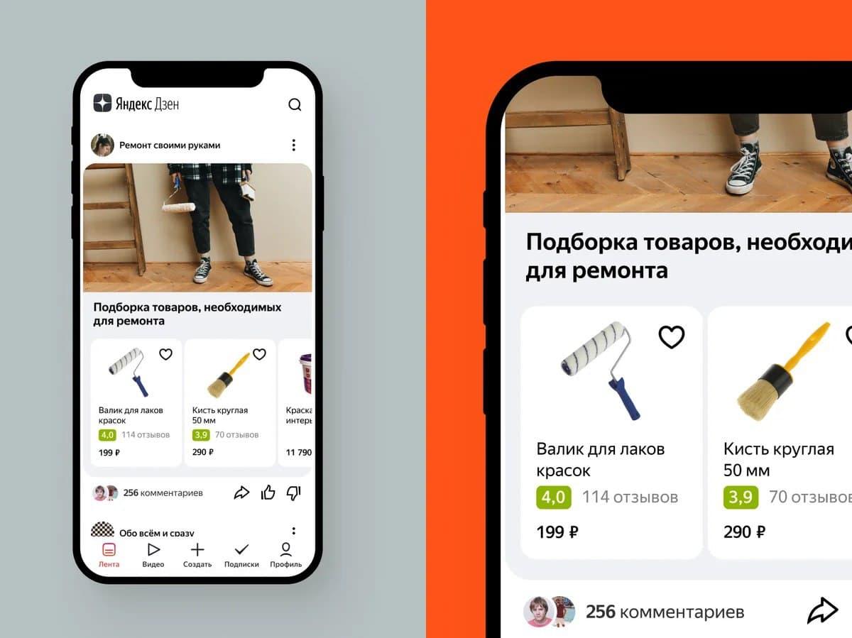Новые товарные виджеты в Яндекс.Дзене