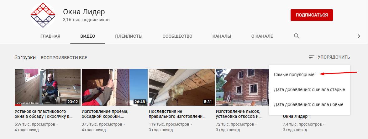 Популярные ролики на канале Ютуба
