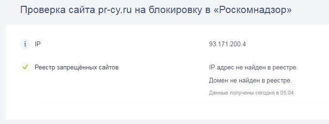 Проверка блокировки сайта Роскомнадзором