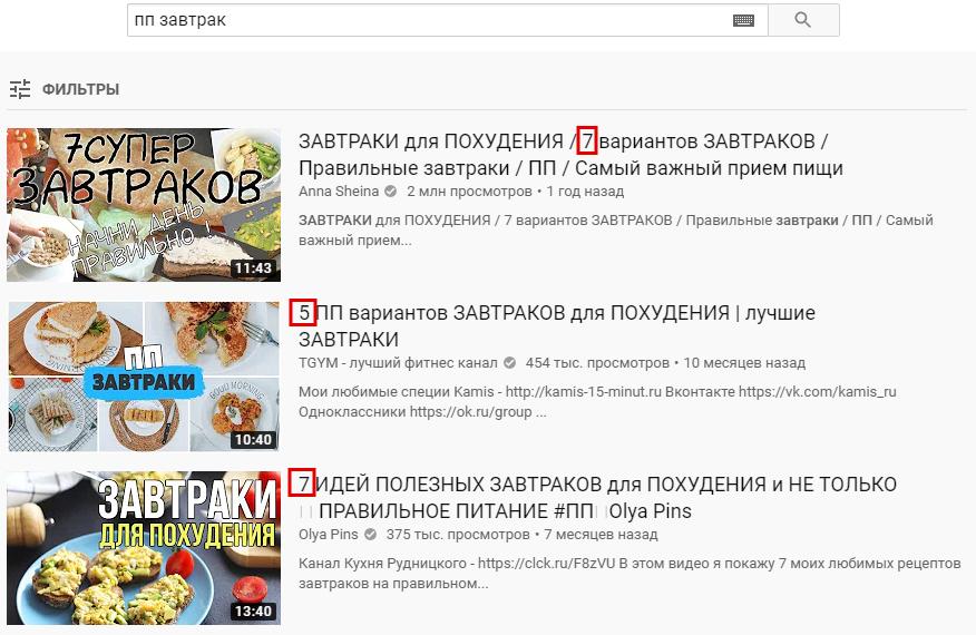 Видео на Ютубе с цифрами в названии