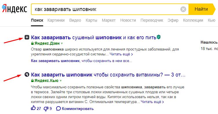 Фавиконы в выдаче Яндекса