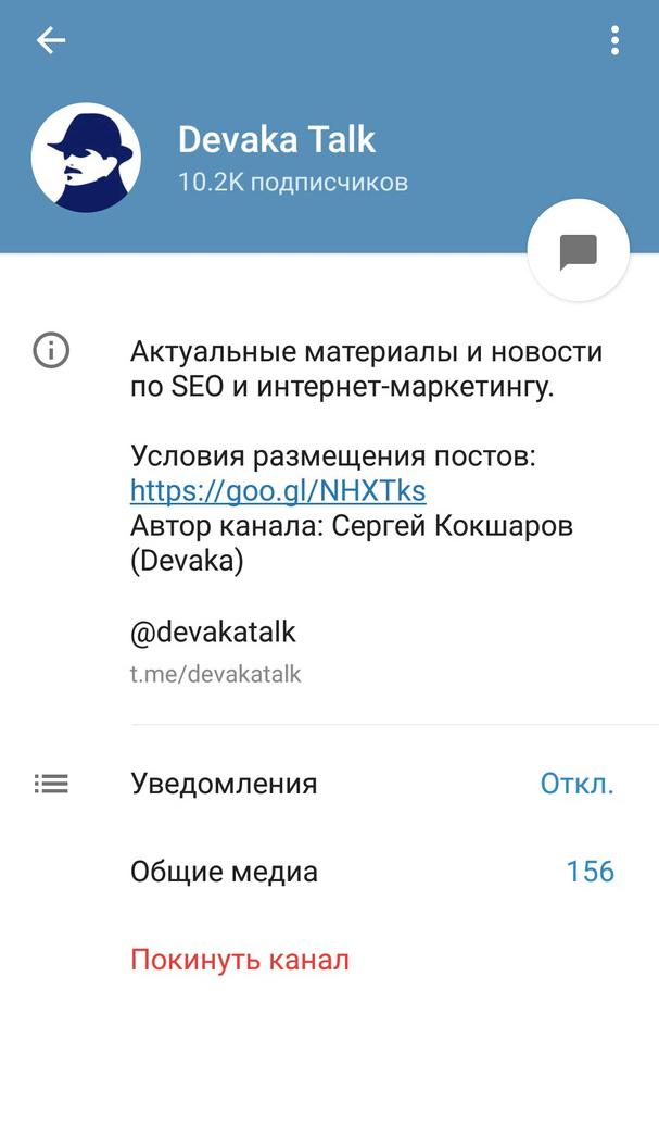 описание канала в телеграм