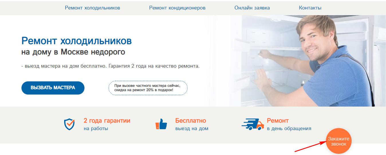 кнопка заказать звонок на сайте