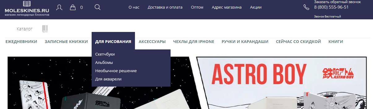 мега-меню на сайте