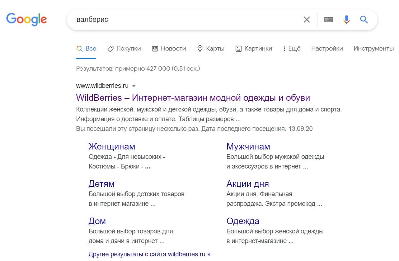Сниппет сайта в Google