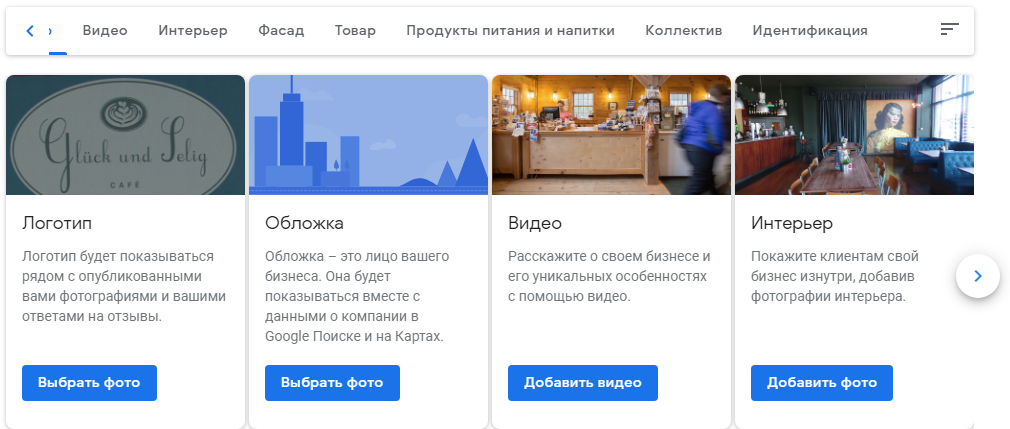 Заливка фотографий в Google Мой бизнес