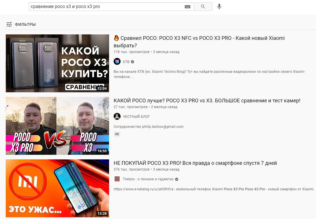 Ранжирование в поиске в YouTube