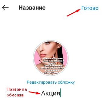 Создание обложки для хайлайтсов в Инстаграм