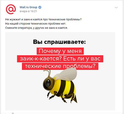 ответ Mail.ru Билайну
