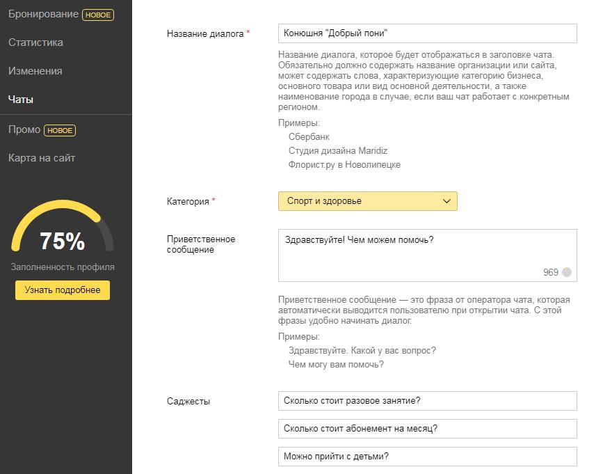 Настройка чата компании в Яндекс.Справочнике