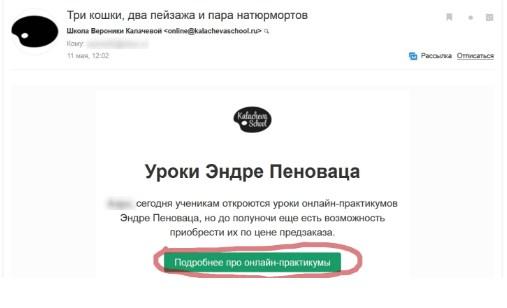 Пример конверсионного письма e-mail рассылки