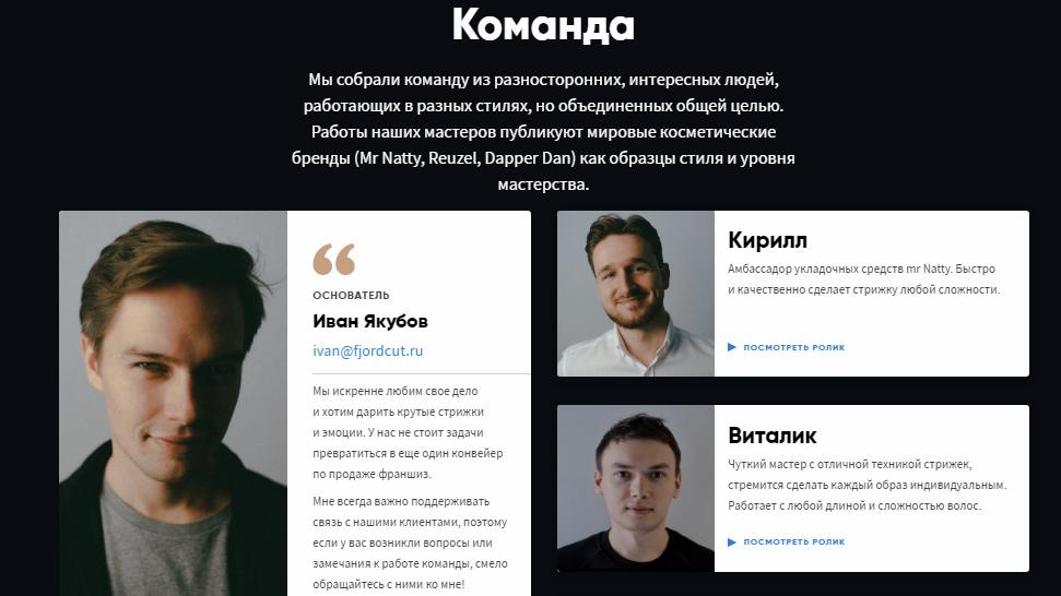 информация о сотрудниках на странице о компании