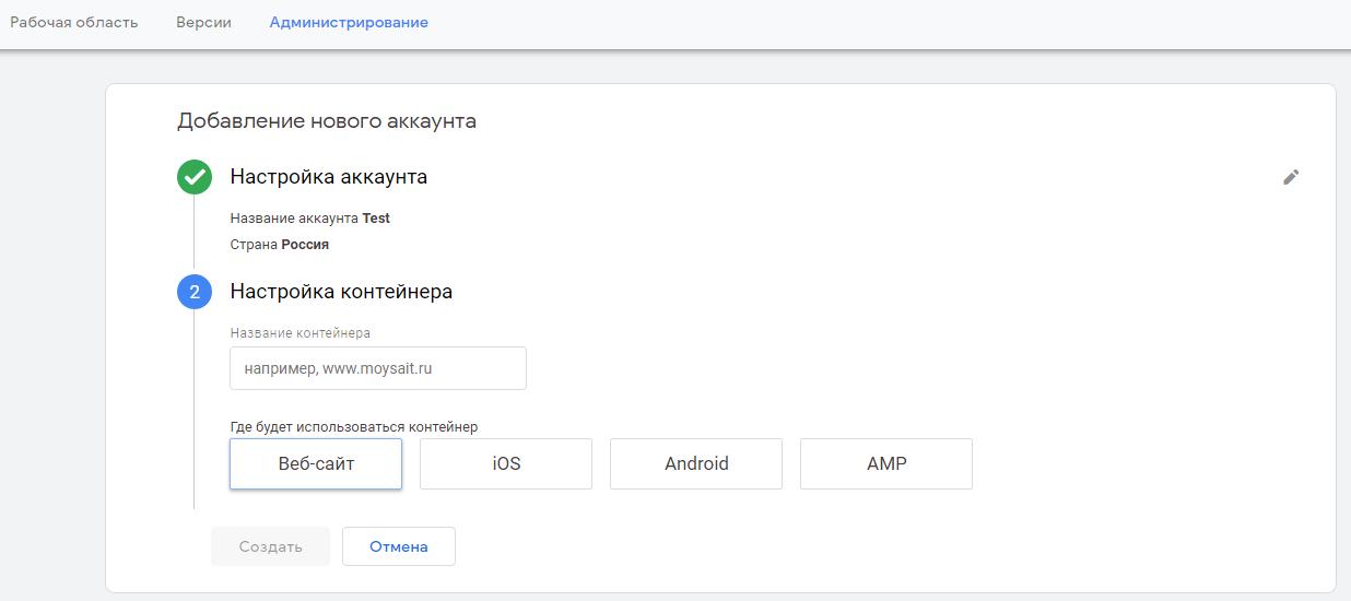 Регистрация в Google Tag Manager