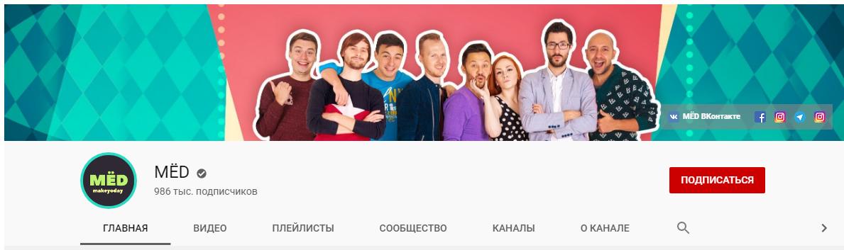 Команда авторов на обложке канала