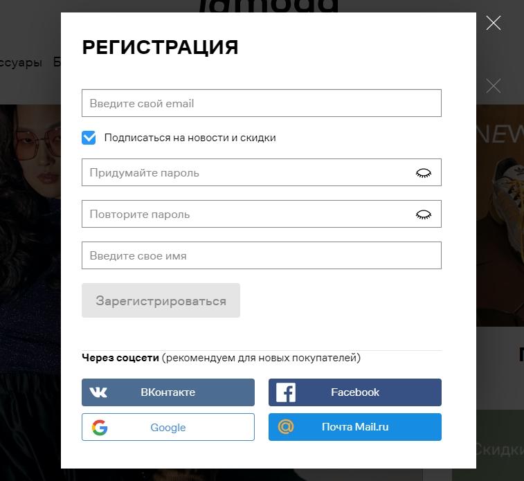 Образец формы регистрации на сайте